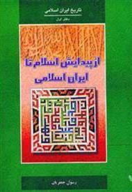 دانلود کتاب تاریخ ایران اسلامی