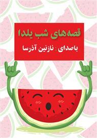 دانلود کتاب صوتی قصههای شب یلدا