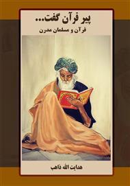 دانلود کتاب پیر قرآن گفت ... قرآن و مسلمان مدرن