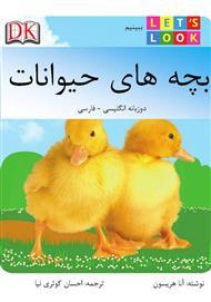دانلود کتاب بچههای حیوانات