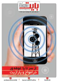 دانلود ضمیمه بایت روزنامه خراسان - شماره 330