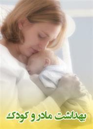 دانلود کتاب آموزش بهداشت مادر و کودک