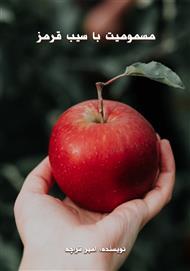 دانلود کتاب مسمومیت با سیب قرمز