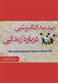 دانلود کتاب صد پند انگیزشی درباره زندگی