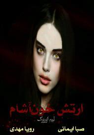 دانلود کتاب رمان ارتش خون آشام