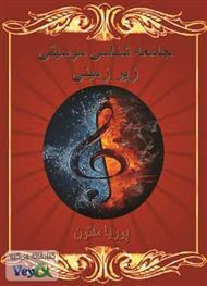 دانلود کتاب جامعه شناسی موسیقی زیر زمینی