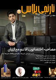 دانلود مجله الکترونیکی نارنجی پلاس - شماره 1