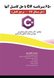 دانلود کتاب 650 برنامه #C با حل آنها