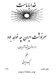دانلود کتاب سرنوشت ایران چه خواهد بود