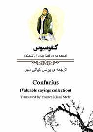 دانلود کتاب کنفوسیوس: مجموعهی گفتارهای ارزشمند تاریخ