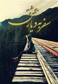 دانلود کتاب رمان سفر به دیار عشق