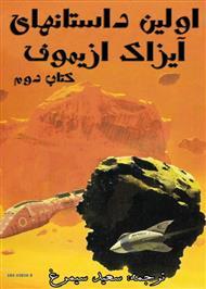 دانلود کتاب اولین داستان های ایزاک آسیموف - جلد دوم