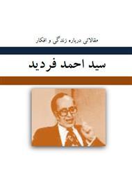 مقالاتی درباره زندگی و افکار سید احمد فردید