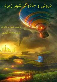 دانلود کتاب دروتی و جادوگر شهر زمرد