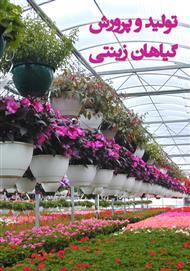 دانلود کتاب تولید و پرورش گیاهان زینتی