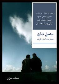 دانلود کتاب ساحل عشق - مجموعه داستان کوتاه