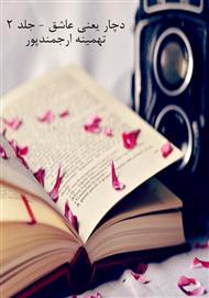 دانلود کتاب رمان دچار یعنی عاشق - جلد دوم
