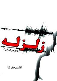 دانلود کتاب زلزله (طبیعی انسانی)