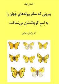 دانلود کتاب صوتی پیرزنی که تمام پروانههای جهان را به اسم کوچکشان میشناخت