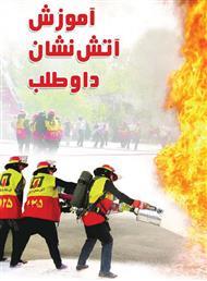 دانلود کتاب آموزش آتش نشانی