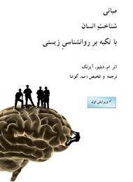 دانلود کتاب مبانی شناخت انسان با تکیه بر روانشناسی زیستی - بخش اول