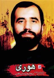 دانلود کتاب هوری (زندگینامه و خاطرات سردار شهید علی هاشمی)