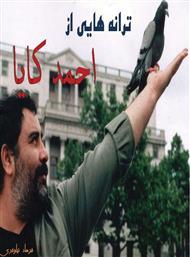 دانلود کتاب ترانه هایی از احمد کایا