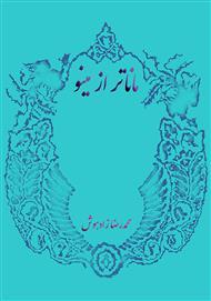 دانلود کتاب ماناتر از مینو