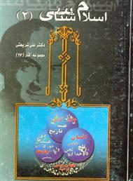 دانلود کتاب اسلام شناسی - جلد دوم