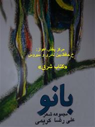 دانلود کتاب بانو - مجموعه شعر