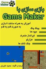 بازی سازی با Game Maker