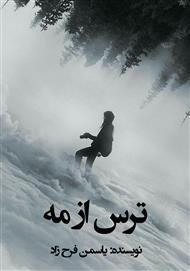 دانلود کتاب رمان ترس از مه