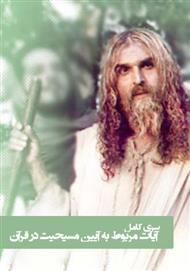 دانلود کتاب سری کامل آیات مربوط به آیین مسیحیت در قرآن