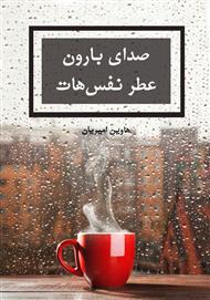دانلود کتاب رمان صدای بارون عطر نفسهات