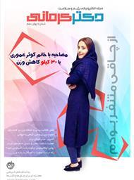دانلود مجله الکترونیکی سلامت دکتر کرمانی - شماره 14