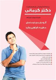دانلود مجله الکترونیکی سلامت دکتر کرمانی - شماره 21