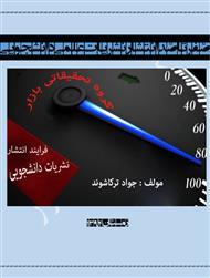 دانلود کتاب صفر تا صد انتشار نشریات دانشجویی