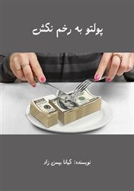 دانلود کتاب رمان پولتو به رخم نکش