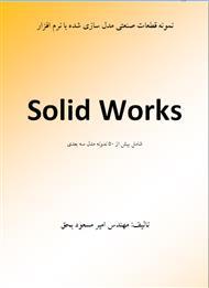 دانلود کتاب نمونه قطعات صنعتی مدل سازی شده با نرم افزار SolidWorks