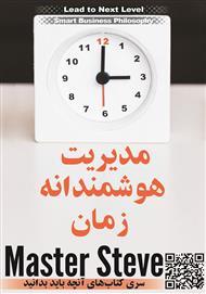 دانلود کتاب مدیریت هوشمندانه زمان