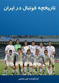 دانلود کتاب تاریخچه فوتبال در ایران