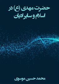 دانلود کتاب حضرت مهدی (ع) در اسلام و سایر ادیان
