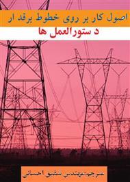 دانلود کتاب اصول کار بر روی خطوط برق دار (دستورالعمل ها)