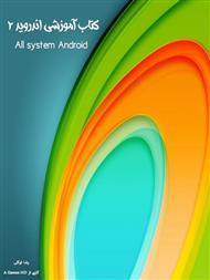 کتاب آموزشی اندروید 2 (All System Android)