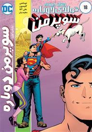دانلود کتاب سوپرمن دوباره - قسمت اول