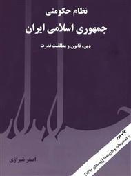 دانلود کتاب نظام حکومتی جمهوری اسلامی ایران: دین، قانون و مطلقیت قدرت