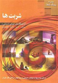 دانلود کتاب شربتها از دیدگاه طب سنتی ایران
