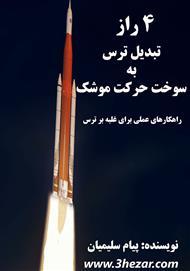 دانلود کتاب 4 راز تبدیل ترس به سوخت حرکت موشک