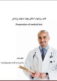 دانلود کتاب روش های آمادگی جهت تست های پزشکی