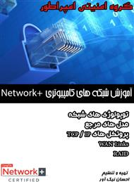 دانلود کتاب آموزش +Network